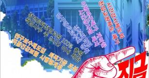 6.30 민주평등대학쟁취 전국비정규교수대회