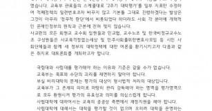 [9월15일] 박근혜표 대학평가 즉각중단을 위한 대…