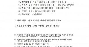 한국비정규교수노동조합 대의원선거 공고