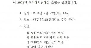 한국비정규교수노동조합 2018년 정기대의원대회 소집…