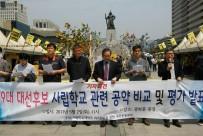 (5.2)사립학교공약비교 기자회견