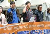 (5.11)비정규교수종합대책 기자회견