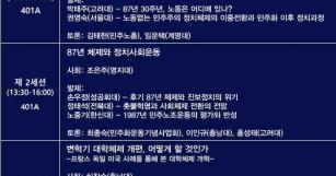 (5.26)학단협심포 비정규교수세션 참석요청
