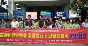 """(6.28)""""차별철폐""""조선대 비정규교수 파업"""