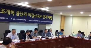 (6.19)대학구조개혁계획 전면재검토해야