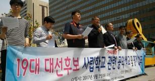 (5.2)신정부,사학공약비교 기자회견